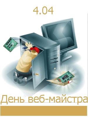 День веб-майстра