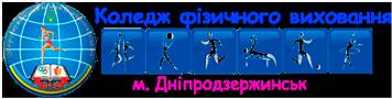 Кам`янський коледж фізичного виховання