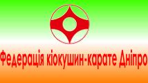 Федерация киокушин-карате Днепр