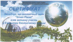 ІІ міський Екологічний форум