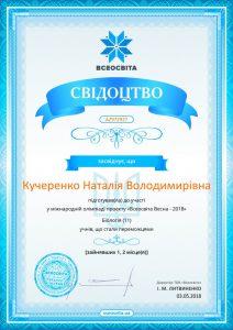 Міжнародна олімпіада з дисципліни - Біологія