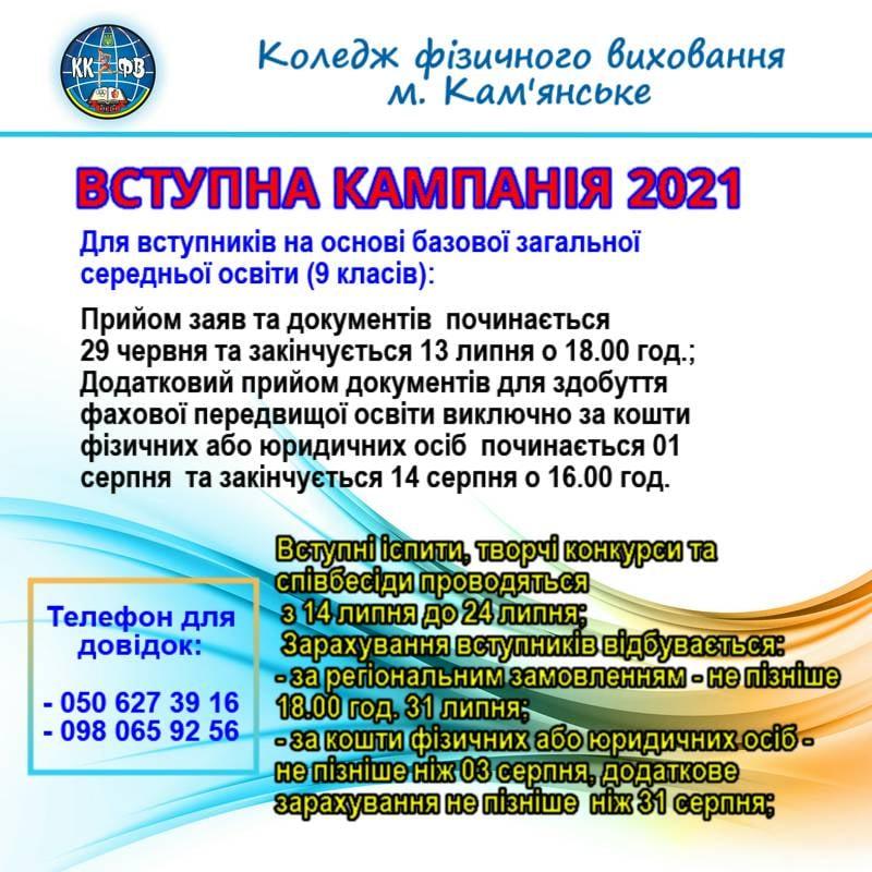 Вступна компанія 2021 9 клас